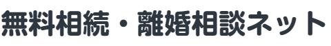 大田区の無料相続・離婚相談ネット【蒲田や大森】相続や離婚のお悩み